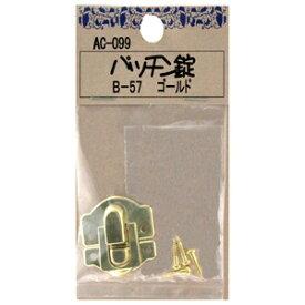 WAKI パッチン錠 ゴールド ビス付き AC−099 AC−099【4903757277540:18546】