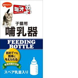 日本ペットフード ミオ 子猫用哺乳器 【4902112901106:475】
