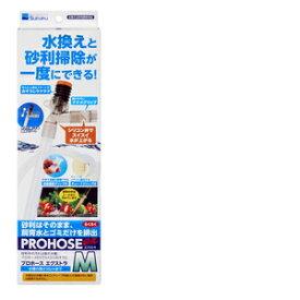水作 プロホースEX M 【4974105005511:475】