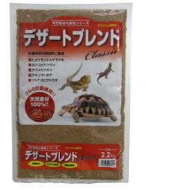 神畑養魚 デザートブレンドクラシック2.2kg 【4971664960121:475】