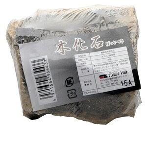 神畑養魚 アクアリウムロック 木化石