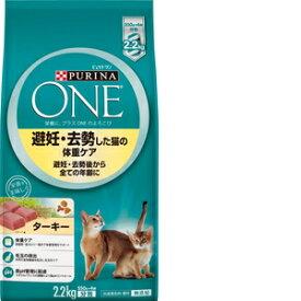 ネスレ ネスレ ピュリナワンキャット 避妊・去勢した猫の体重ケア2.2kg 【4902201205177:475】