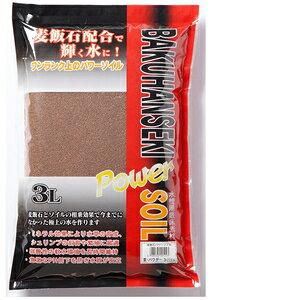 ソネケミファ 麦飯石パワーソイル小粒3L 茶
