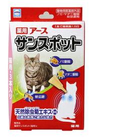 アースペット 薬用アースサンスポット 猫用3本入り 【4994527832601:475】