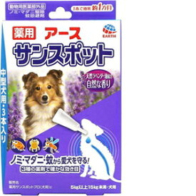 アース・ペット アース 薬用サンスポットラベンダー中型犬用 1.6g×3本【4994527886802:475】