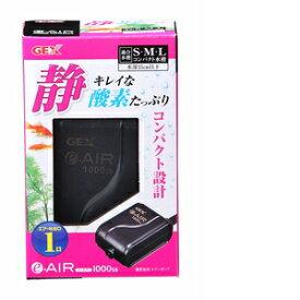 GEX GEX e-AIR 1000SB 【4972547016935:475】