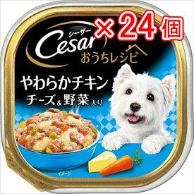 マースジャパン シーザー おうちレシピ やわらかチキン チーズ&野菜入り 100g×24個 まとめ売り 犬フード 犬ウェットフード トレイ