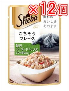 マースジャパン シーバ リッチ ごちそうフレーク 贅沢シーフードミックスまぐろ・蟹かま入り35g×12個 まとめ売り 猫フード 猫ウェットフード パウチ