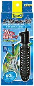 スペクトラムブランズジャパン テトラ 26℃ミニヒーター 150Wカバー付 MHC−150