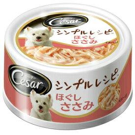 マースジャパン シーザー シンプルレシピ(缶タイプ) ほぐしささみ 80g ×48個ケース販売 まとめ売り 猫フード 猫ウェットフード 単缶