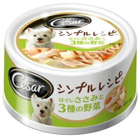 マースジャパン シーザー シンプルレシピ ほぐしささみと3種の野菜 80g ×48個ケース販売 まとめ売り 猫フード 猫ウェットフード 単缶