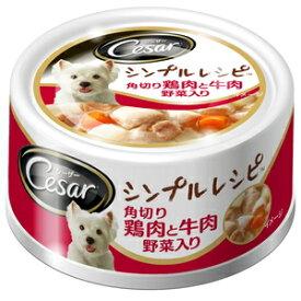 マースジャパン シーザー シンプルレシピ(缶タイプ) 角切り鶏肉と牛肉 野菜入り 80g ×48個ケース販売 まとめ売り 猫フード 猫ウェットフード 単缶