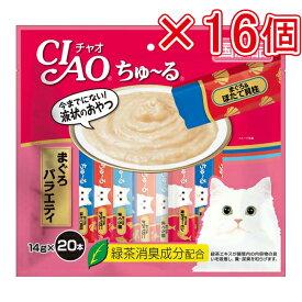 いなばペット CIAO ちゅ〜る まぐろバラエティ 14g×20本(×16個セット販売) SC−194 まとめ売り 猫フード 猫スナック おやつ