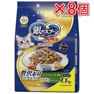 ユニ・チャーム 銀のスプーン贅沢素材バラエティ 1.1Kg(×8個セット販売) まとめ売り ねこ 猫 ネコ 猫フード グルメフード