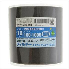 イノアック モルトフィルター黒MF−50 〈2個価格〉 10X100X1M【2121902101539:18081】