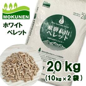 木質燃料 飛騨高山ペレット ホワイト 20kg (10kg×2袋)【2190902000012:781】