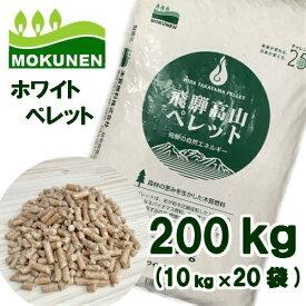 木質燃料 飛騨高山ペレット ホワイト 200kg (10kg×20袋)【2190902000036:781】