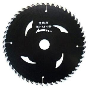 漢道 チップソー(ブラック) 125×42P