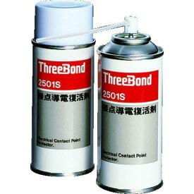 ■スリーボンド 接点導電復活剤 TB2501S 180ml 黄色半透明 (株)スリーボンド【1262661:0】
