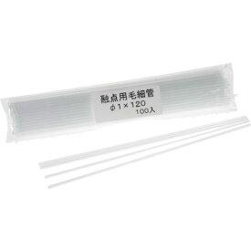 ■SIBATA 毛細管 MEL-280型用  (100本入) 〔品番:054070-281〕【1363197:0】
