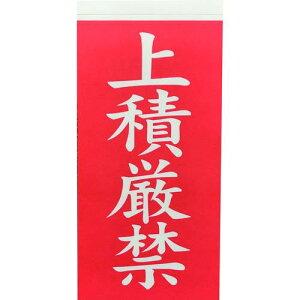 ■TRUSCO 荷札 「上積厳禁」文字タイプ 1シートに2枚入×10シート 〔品番:TNFG-07〕【1497865:0】