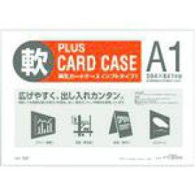 ■プラス 再生カードケース ソフト A1 PC-301R (34430) 〔品番:PC-301R〕【1957045:0】[送料別途見積り][法人・事業所限定][掲外取寄]