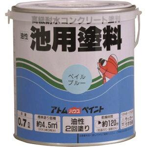■アトムペイント 油性池用塗料0.7L ペイルブルー 6缶入 〔品番:00001-02601〕【2280190×6:0】[送料別途見積り][法人・事業所限定][外直送][店舗受取不可]