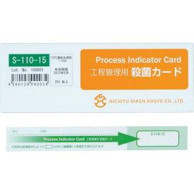 ■日油技研 工程管理用殺菌カード S-110-15 日油技研工業(株)【2953358:0】