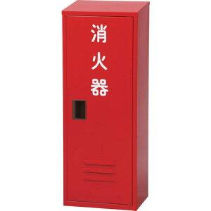■ドライケミカル 消火器収納箱20型1本用 〔品番:NB-201〕【3106331:0】