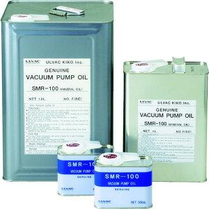 ■ULVAC 真空ポンプ油(SMR-100 4L缶) 〔品番:SMR-100-4L〕【3538788:0】