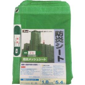 ■ユタカメイク 防炎メッシュシートコンパクト 1.8m×5.4m B-413 (株)ユタカメイク【3675149:0】