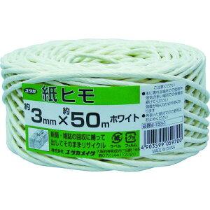 ■ユタカメイク 荷造り紐 紙ヒモ #20×約50M ホワイト M-153-1 【3675912:0】
