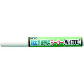 ■マイゾックス 耐水黒板用マーカー MYマーカー MM-W (株)マイゾックス【3824438:0】