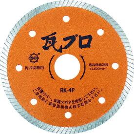 ■三京 瓦プロ〔品番:RK4P〕【3970990:0】