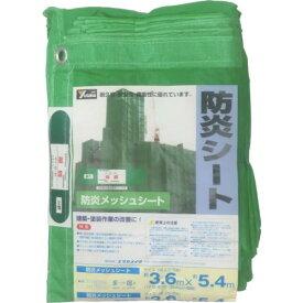 ■ユタカメイク 防炎メッシュシートコンパクト3.6m×5.4m B-414 (株)ユタカメイク【3977498:0】