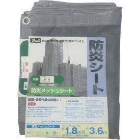 ■ユタカメイク 防炎メッシュシートコンパクト 1.8m×3.6mグレー B-421 (株)ユタカメイク【3977501:0】