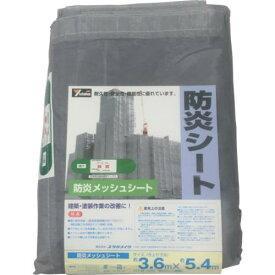 ■ユタカメイク 防炎メッシュシートコンパクト3.6m×5.4mグレー B-424 (株)ユタカメイク【3977528:0】