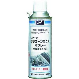 ■FCJ シリコーンワニススプレー 300ml FC-111 【3985083:0】