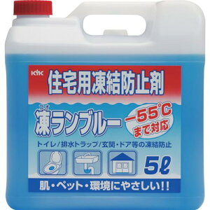■KYK 住宅用凍結防止剤凍ランブルー5L〔品番:41051〕【4010485:0】