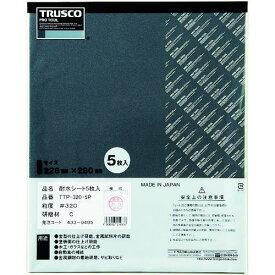 ■TRUSCO 耐水ペーパー 228X280 #320 5枚入 TTP-320-5P トラスコ中山(株)【4339495:0】