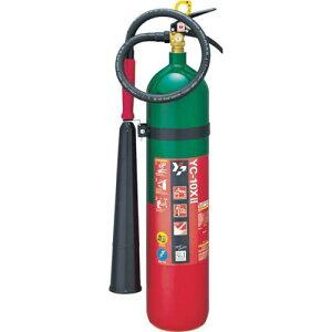 ■ヤマト 二酸化炭素消火器10型 〔品番:YC-10X2〕【4534786:0】[送料別途見積り][法人・事業所限定][直送][店舗受取不可]
