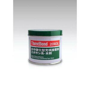 ■スリーボンド エポキシ樹脂系接着剤 湿潤面用 TB2083L 本剤 1kg 淡灰色〔品番:TB2083L1H〕【4703430:0】