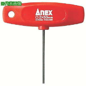 ■アネックス T型六角レンチドライバー 対辺2.0×50 3200-2-50 【4936256:0】