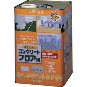 ■サンデーペイント 油性コンクリートフロア用 14kg ライトグレー〔品番:267644〕【8186410:0】