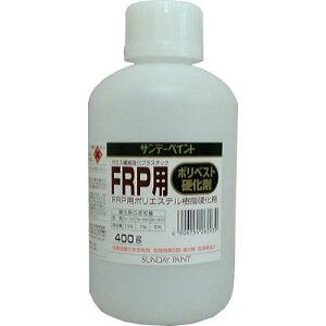 ■サンデーペイント FRP用ポリベスト硬化剤 400g〔品番:262939〕【8186521:0】