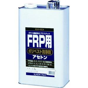 ■サンデーペイント FRP用ポリベスト洗浄剤アセトン 4L〔品番:262960〕【8186524:0】