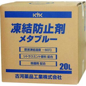 ■KYK 凍結防止剤メタブルー 20L BOX〔品番:41203〕【8195485:0】