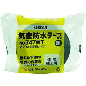 ■積水 気密防水テープ NO747 50X20 〔品番:W747K04〕【8357378:0】