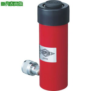 ■スーパー 油圧シリンダ(単動式) ストローク50MM 揚力100KN 〔品番:HC10S50N〕【8370730:0】