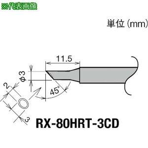 ■グット 交換コテ先(RX−8シリーズ) こて先径φ3mm〔品番:RX80HRT3CD〕【8496996:0】